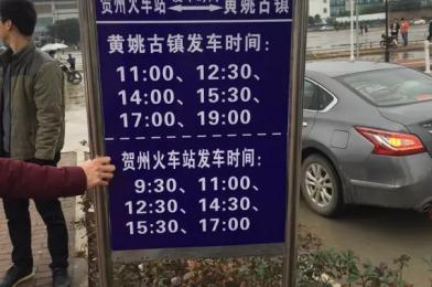 贺州火车站至黄姚古镇公交专线开通
